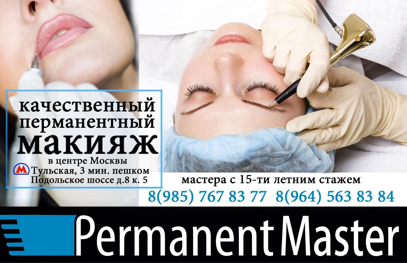 Лучшая анестезия для перманентного макияжа